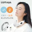 【10倍ポイント】LOMAYA 温熱 EMS ネックリラックス 電気刺激 リラク