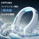 【5倍ポイント】LOMAYA ネッククーラー 冷却プレート付