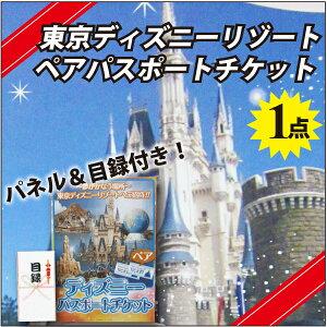 景品 二次会 東京ディズニー ランド or シー ペア パスポート チケット【最安値に挑戦中!…