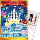 景品 二次会 ディズニーランドorシーペア パスポート チケット 景品10点セット( パネ……