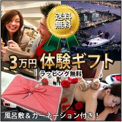 母の日に!風呂敷・カーネーション付選べる体験66コース!人気の体験を贈れるギフト券!【母の...