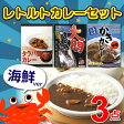 レトルトカレー3点セット 海鮮ver【現物】大間まぐろ 広島名産かきカレー タラバ蟹
