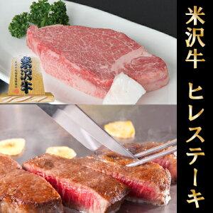 米沢牛 ギフト(4等級以上) ステーキ 極上ヒレステーキ 150g 【送料無料】 黒毛和牛 国産和牛 プレゼント ギフト 祝い 牛肉 ブランド 肉 産地直送【10pn】