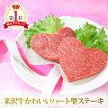かわいいハート型の米沢牛「赤身モモステーキ」(A5・A4ランク)