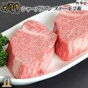 松阪牛&米沢牛 シャトーブリアン ステーキ 食べ比べ 各100g × 2枚 A5 A4 [送料無料]...