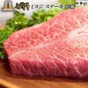 米沢牛 ギフト 希少部位 ミスジ ステーキ 1,600g 1...