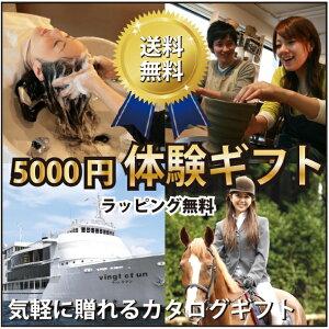 選べる69の体験!気軽に贈れる5000円相当のカタログ!体験型カタログギフト 体験ギフト 【送...