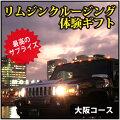 リムジン体験【送料無料】大阪府/ギフト券