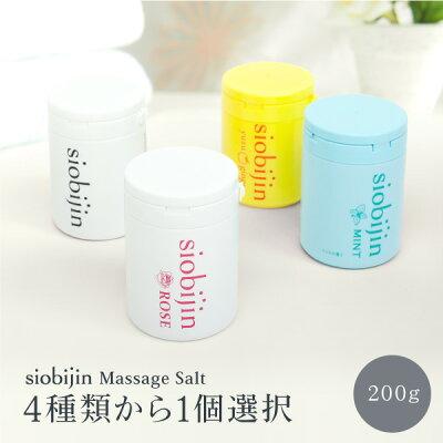 【返品保証_対応】siobijin(シオビジン)200gボトルタイプ
