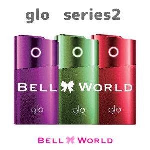 glo series2 グローグロー2 電子タバコ 《限定カラー3色新登場!》【新型・新品・正規品】グロー2 本体