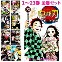 鬼滅の刃 コミック 1〜23巻セット 全巻 全巻セット 通常版 コミック 漫画 マンガ きめつのやい