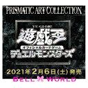 遊戯王 PRISMATIC ART COLLECTION 1BOX(15パック) デュエルモンスターズ prismatic art collection 遊戯...