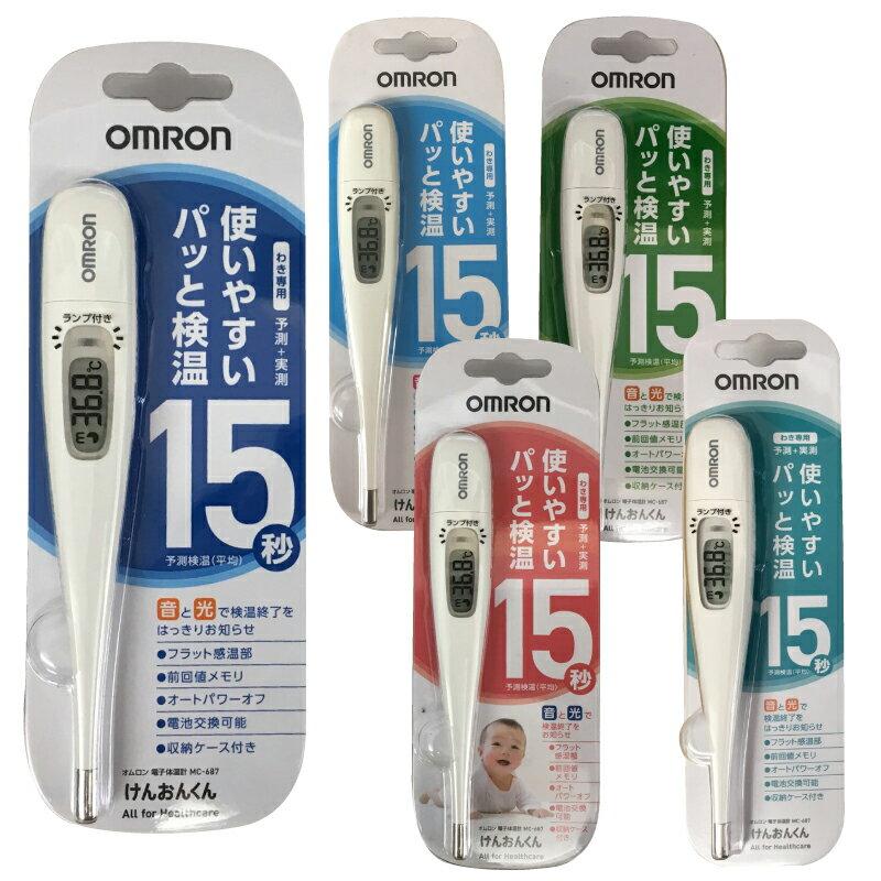 体温計 オムロン けんおんくん 電子体温計 オムロン電子体温計 (MC-687) <わき専用> 約15秒のスピード検温。OMRON omron 家族みんなが使いやすい体温計(現在 体温計 非接触 在庫 ございません)