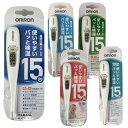 オムロン けんおんくん電子体温計オムロン電子体温計(MC-687)<わき専用> 約15秒のスピード検温。OMRON omron 家族みんなが使いやすい体温計 使いやすいパッと検温 ※カラーをお選びください。