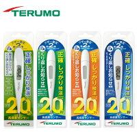 テルモ 体温計 20秒 電子体温計 <わき専用> 電子 体温計 約20秒のスピード検温 terumo taionnkei 正確しっかり検温 TERUMO 高感度センサー(現在 体温計 非接触 在庫 ございません)