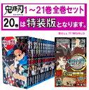 鬼滅の刃 1〜21巻セット 全巻 全巻セット コミック【20...