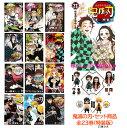 鬼滅の刃 コミック 【1〜23巻☆特別な全巻セット】1-23