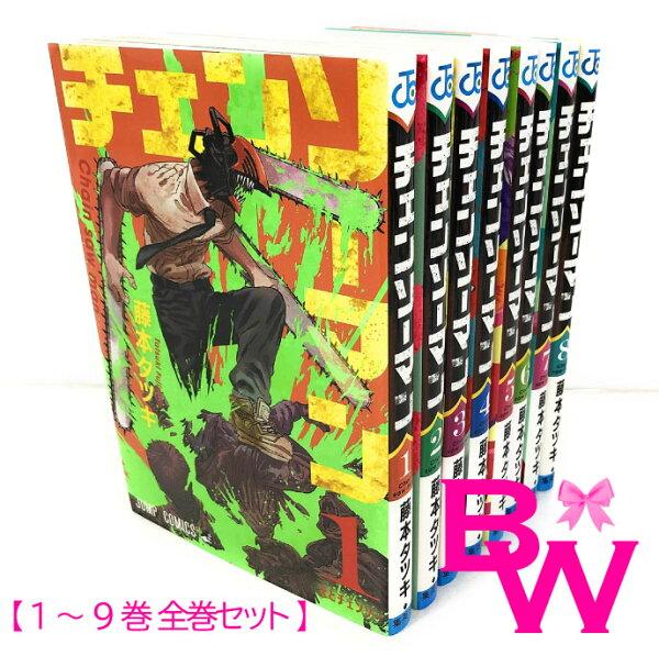 チェンソーマン(1〜9巻)セットコミック著者:藤本タツキ少年ジャンプジャンプコミックス
