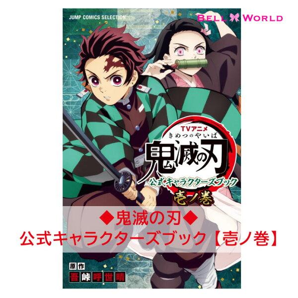 『鬼滅の刃』公式キャラクターズブック壱ノ巻きめつのやいば公式book