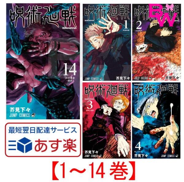 呪術廻戦コミック1〜14巻セット本ジャンプコミック漫画マンガ本芥見下々じゅじゅつかいせん