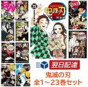鬼滅の刃 全巻 1-23巻セット 全巻セット コミック 全巻 全巻セット 通常版 コミック 漫画 全