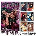 呪術廻戦 全巻セット 0-15巻 全巻 セット コミック 0