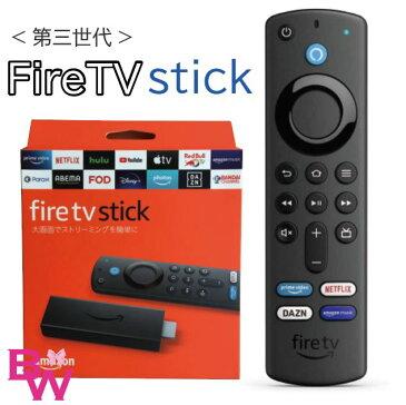 アマゾン ファイヤーtvスティック(第3世代)【最新型モデル】ニューモデル【正規品】Amazonファイアースティック Fire TV Stick-Alexa 対応音声認識リモコン付属 ファイアー スティック FireTV Stick Alexa Amazonファイアースティック