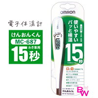 体温計 オムロン(グリーン) MC-687 体温計 けんおんくん わき専用 約15秒のスピード検温 使いやすい 4975479425707(現在 体温計 非接触 在庫 ございません)