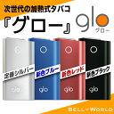 【送料無料】グロー 電子タバコ glo 本体【定番プレミアムシルバー】...
