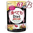井藤漢方 食べてもDiet 63日分 378粒