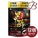 【×12個】ファイン 国産黒酢カプセル 大容量 132粒 (66日分)