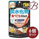 【×6個】井藤漢方 炭水化物食べてもDiet 120粒