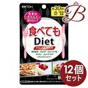 【×12個】井藤漢方 食べてもDiet 180粒