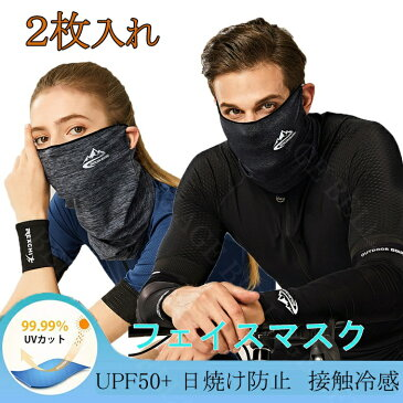 2枚セットUPF50+ 冷感 UV カット フェイスカバー フェイスマスク 紫外線対策 日焼け防止 フェイスガード ネックガード UVカット ネックカバー 耳かけ メンズ レディース スポーツ 自転車 サイクリング ランニング 呼吸しやすい 男女兼用 夏