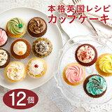 本格英国レシピ カップケーキおすすめアソート12種 12個  レギュラーサイズ バタークリーム 【誕生日・お祝い・アフタヌーンティー・ギフト・ケーキ ・詰め合わせ・セット・かわいい】