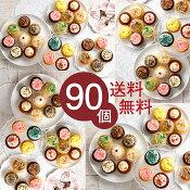 10%OFF送料無料本格英国レシピカップケーキおすすめアソート90個【感謝の気持ち・ケーキ・セット・誕生日・ビジネスシーン・お祝い・プレゼント】