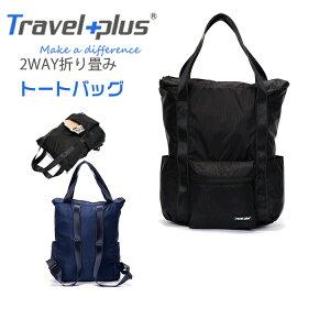 折りたたみ トートバッグ 肩掛け リュック 2WAY メンズ レディース リュックサック バッグ ハンドバッグ 収納 iPad PC収納 大容量 防水 超軽量 B4 Travel Plus