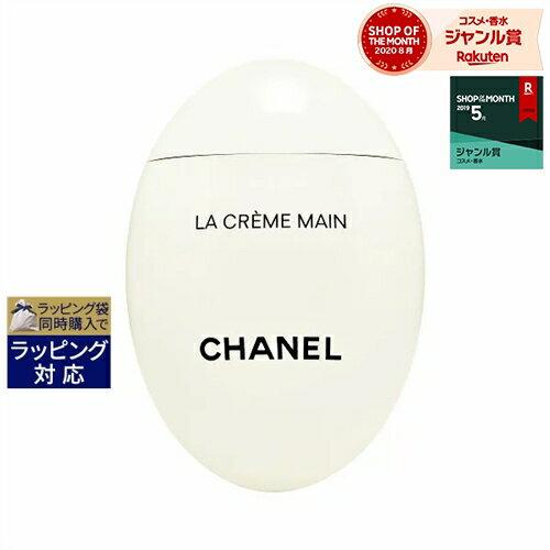 シャネルラクレームマン50ml|CHANELハンドクリームお買い物マラソン