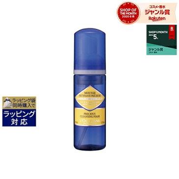 ロクシタン イモーテル プレシューズクレンジングフォーム 150ml/5.1fl.oz | 激安 L'occitane 洗顔フォーム
