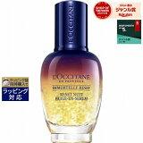 送料無料 ロクシタン イモーテル オーバーナイトリセットセラム 30ml | L'occitane 美容液 母の日 ギフト