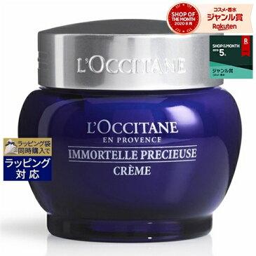 ロクシタン イモーテル プレシューズクリーム 新パッケージ 50ml | 激安 L'occitane デイクリーム