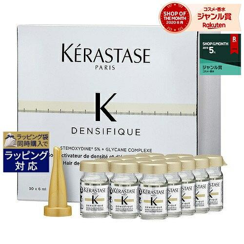 送料無料 ケラスターゼ DS ヘアデンシティー プログラム Y 6ml×30本 | KERASTASE ヘアエッセンス