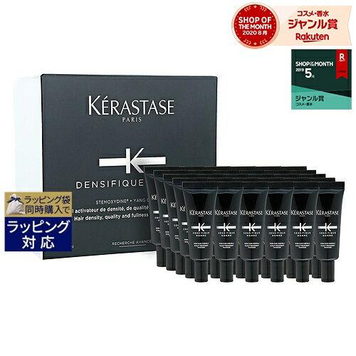 送料無料 ケラスターゼ DS ヘアデンシティープログラム オム | KERASTASE ヘアエッセンス