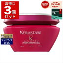 送料無料 ケラスターゼ RF マスク クロマティック ファン(細い髪用) お得な3個セット 200ml x 3   KERASTASE ヘアマスク/パック