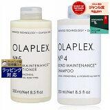 送料無料 オラプレックス ボンドメンテナンス シャンプー&コンディショナーセット 250ml×2 | Olaplex シャンプー 母の日 ギフト