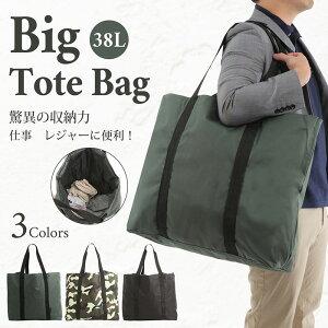 (Marib select) ビッグトートバッグ ボストン 大容量 38L 仕事 業務用 旅行 スポーツ アウトドアに使える バッグ トートバッグ #c203