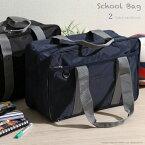 (Marib select) スクールバッグ スクールバック A4対応 しっかりマチ スクバ 通学 入学 中学生 高校生 学生鞄 男女兼用 ボストン型 スクバ レッスンバッグ 学生カバン #c274