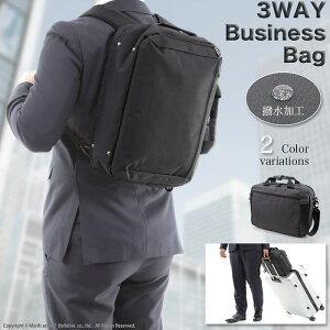 (Marib select) 3WAY ビジネスバッグ ショルダーバッグ リュックサックにもなる 撥水機能 A4 ウレタン入り PCバッグ キャリーオン ブリーフケース メンズ 通勤 営業鞄 バッグ #c365