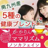 【国産 南九州産】特選ブレンド茶 ママリズム ティーバッグ2g×20包