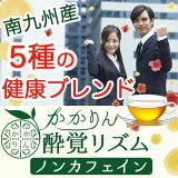 【国産 南九州産】特選ブレンド茶 酔覚リズム ティーバッグ2g×20包